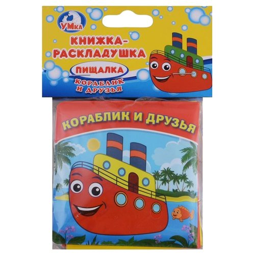 Купить Игрушка для ванной Умка Кораблик и друзья, Игрушки для ванной