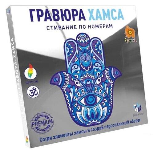 Купить Гравюра Smart Gift Хамса (978-590607-9-701) цветная основа, Гравюры