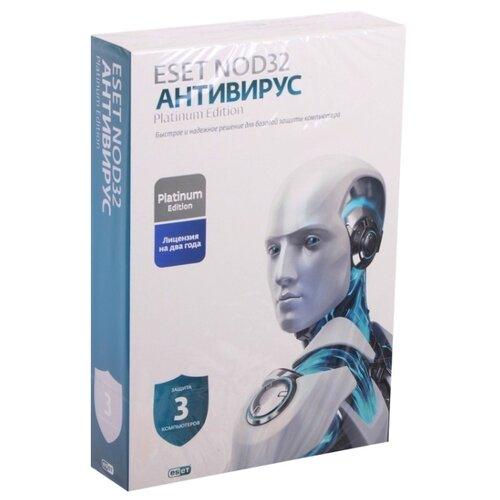 Антивирус ESET NOD32 Антивирус Platinum Edition коробочная версия 3 шт. русский 24 коробочная версия