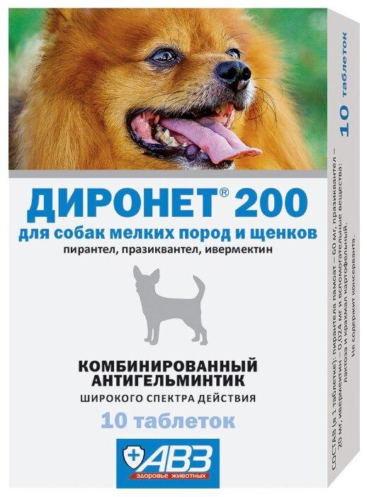 Агроветзащита Диронет 200 таблетки для собак мелких пород и щенков