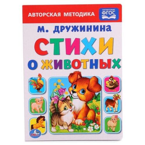 Купить Дружинина М. Стихи о животных , Умка, Книги для малышей