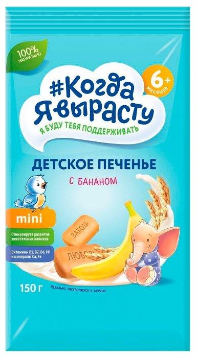 Печенье Когда Я вырасту С бананом (с 6 месяцев)