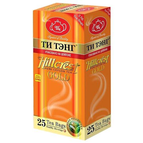 Чай черный Ти Тэнг Hillcrest gold в пакетиках, 25 шт. чай черный ти тэнг platinum f b o p 200 г