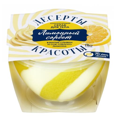 цена на Десерты Красоты Скраб для тела Тонизирующий Лимонный сорбет, 220 мл