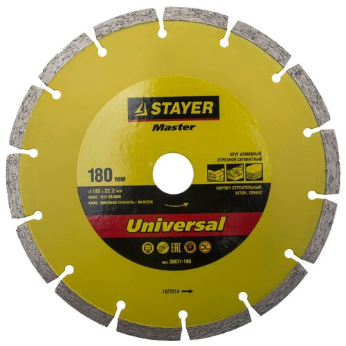 Диск алмазный отрезной STAYER Master 36671-180, 180 мм 1 шт.