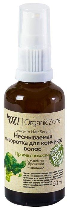 OZ! OrganicZone Несмываемая сыворотка для кончиков волос
