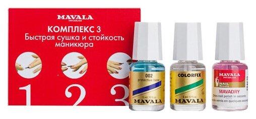 Набор Mavala Комплекс 3 5 мл