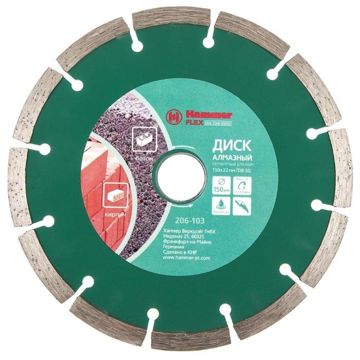 Диск алмазный отрезной 150x22 Hammer Flex 206-103 DB SG