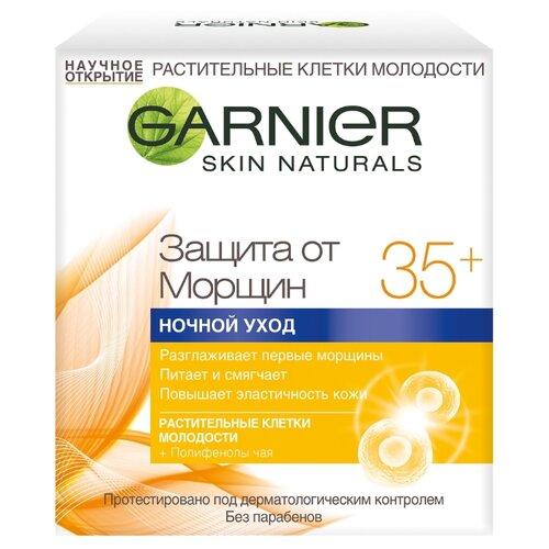 Крем Garnier Защита от морщин 35+ ночной уход 50 мл garnier крем дневной клетки молодости защита от морщин 35 50 мл