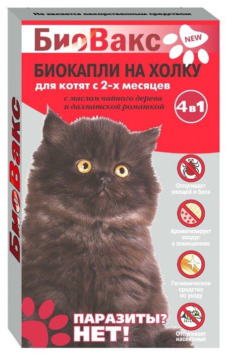Средства от блох Биовакс Капли на холку для котят антипаразитарные 2 пипетки, 25 гр