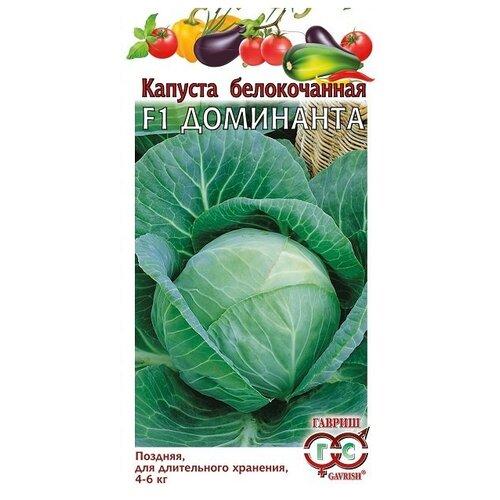 Семена Гавриш Капуста белокочанная Доминанта F1 0,1 г, 10 уп. семена гавриш арбуз черный принц 1 г 10 уп