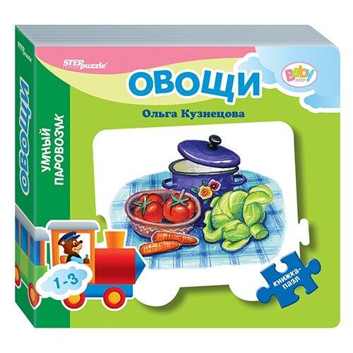 Купить Step puzzle Книжка-игрушка Умный Паровозик. Овощи (стихи), Книжки-игрушки