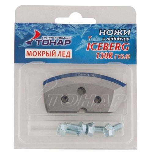 Ножи ТОНАР к ледобуру ICEBERG-130(R) V2 NLA-130R.ML нож тонар к ледобуру iceberg 130 r v2 nla 130r ml