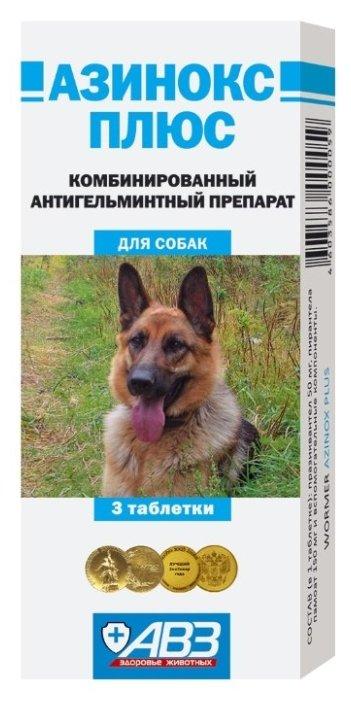 Агроветзащита Азинокс плюс таблетки для собак (3 таблетки)