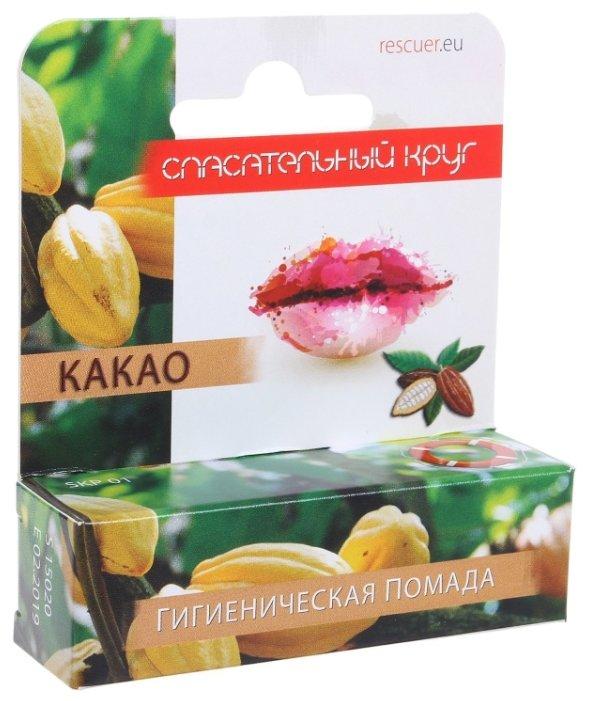 Спасательный Круг Гигиеническая губная помада Какао