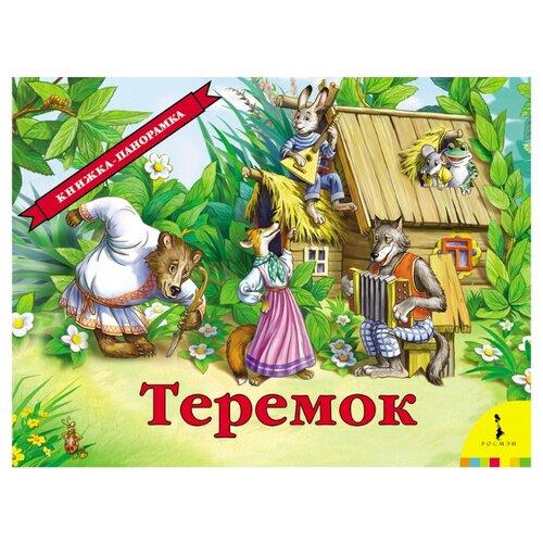 Купить Теремок. Книжка-панорамка, РОСМЭН, Детская художественная литература