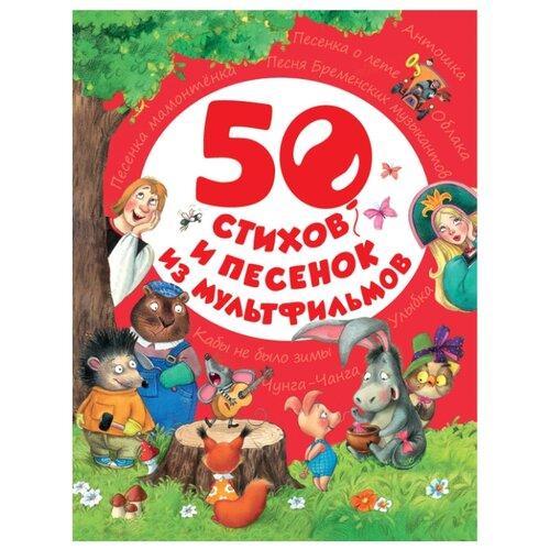 Купить 50 стихов и песенок из мультфильмов, РОСМЭН, Детская художественная литература