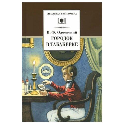 Купить Одоевский В. Ф. Городок в табакерке , Детская литература, Детская художественная литература