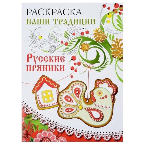 Стрекоза Раскраска Наши традиции. Русские пряникиРаскраски<br>