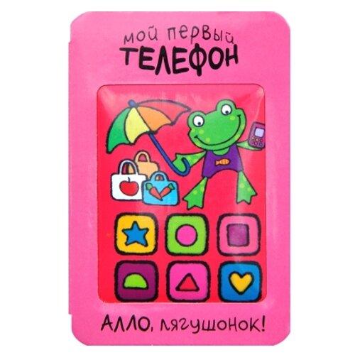 Купить Романова М. Мой первый телефон. Алло, лягушонок! , Мозаика-Синтез, Книги для малышей