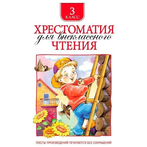 Хрестоматия для внеклассного чтения. 3 классДетская художественная литература<br>