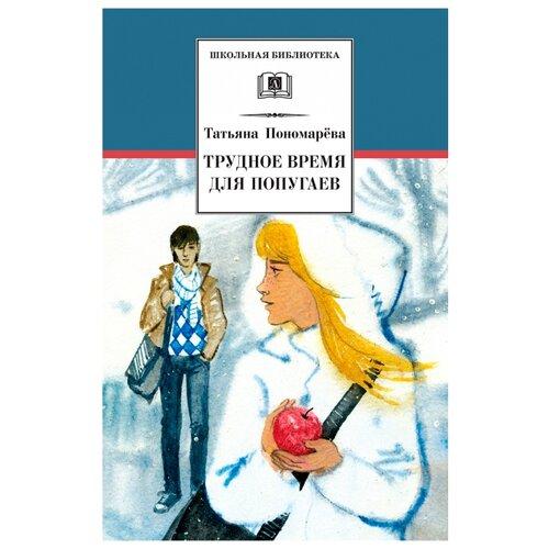 Купить Пономарева Т.Д. Трудное время для попугаев , Детская литература, Детская художественная литература
