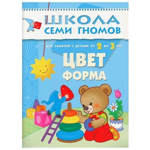 Купить Денисова Д. Школа Семи Гномов 2-3 года. Цвет, форма , Мозаика-Синтез, Учебные пособия