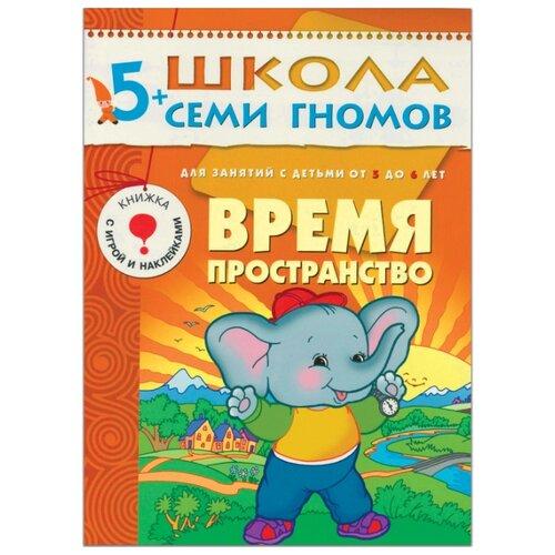 Купить Денисова Д. Школа Семи Гномов 5-6 лет. Время, пространство , Мозаика-Синтез, Учебные пособия
