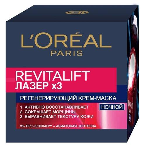 Крем-маска L'Oreal Paris Revitalift Лазер х3 регенерирующий ночной 50 мл крем ночной регенерирующий