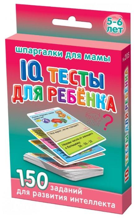 Набор карточек Лерман Шпаргалки для мамы. IQ тесты для ребёнка 5-6 лет 8.8x6.3 см 50 шт.