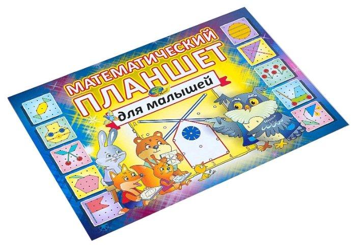 Обучающий набор Корвет Математический планшет для малышей