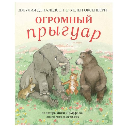 Дональдсон Д. Огромный прыгуарДетская художественная литература<br>