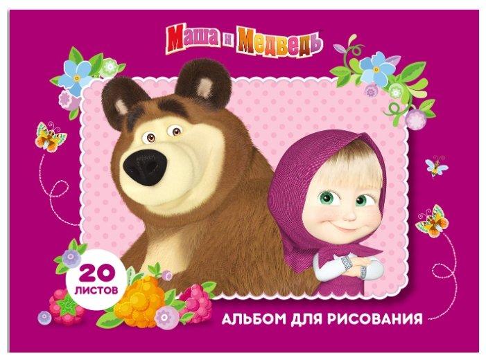 Альбом для рисования РОСМЭН Маша и Медведь 28 х 20.5 см, 100 г/м², 20 л.