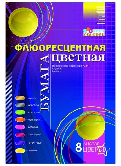 Цветная бумага 1124-204 Бриз, A4, 8 л., 8 цв.
