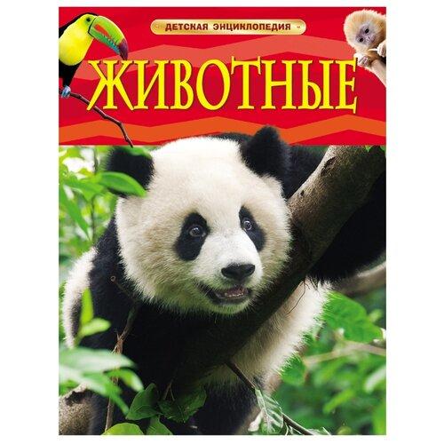 Купить Смит М. Детская энциклопедия. Животные , РОСМЭН, Познавательная литература