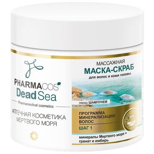 Витэкс PHARMACOS DEAD SEA АПТЕЧНАЯ КОСМЕТИКА МЕРТВОГО МОРЯ Маска-скраб массажная для волос и кожи головы, 400 мл косметика маска