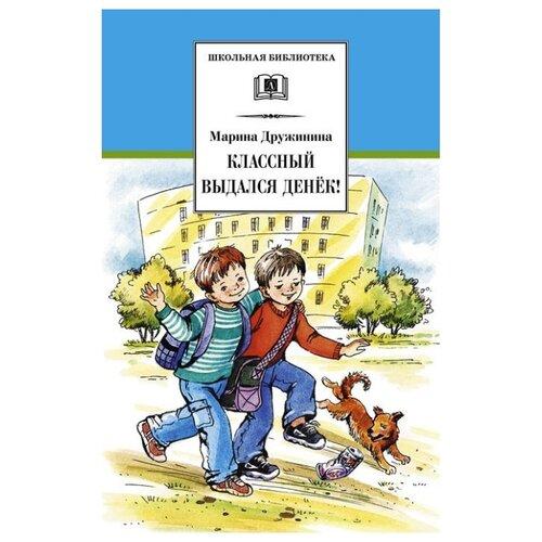 Купить Дружинина М. В. Классный выдался денек! , Детская литература, Детская художественная литература