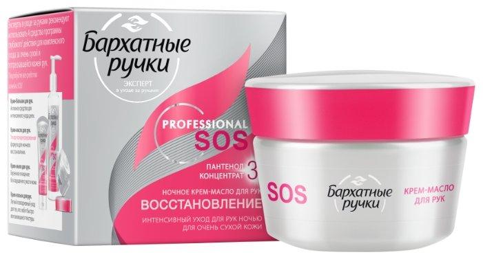Крем-масло для рук Бархатные ручки SOS восстановление