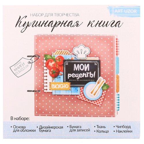 Купить Заготовка для создания кулинарной книги Арт Узор 15.5x15.5 см, Мои рецепты (2996902) розовый, Бумага и наборы