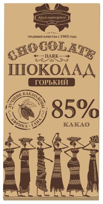 Шоколад Коммунарка горький 85% какао