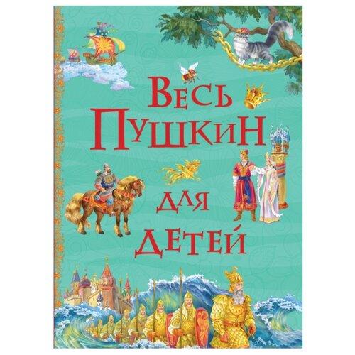 Купить Все истории. Весь Пушкин для детей, РОСМЭН, Детская художественная литература