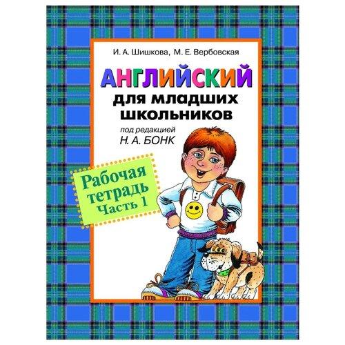 Купить Шишкова И. Английский для младших школьников. Рабочая тетрадь. Часть 1 , РОСМЭН, Учебные пособия