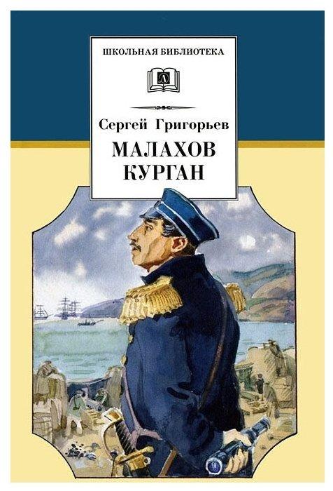 """Григорьев С. Т. """"Малахов курган"""""""