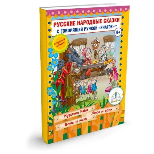 Купить Пособие для говорящей ручки Знаток Русские народные сказки. Часть 5 (ZP-40048), Обучающие материалы и авторские методики