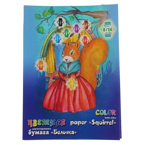 Цветная бумага двусторонняя Белочка Лилия Холдинг, A4, 16 л., 8 цв. цветная бумага disney cars 16 цв