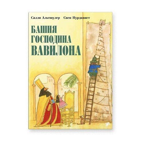 Купить Нурдквист С., Альтшулер С. Башня господина Вавилона , Белая ворона, Детская художественная литература