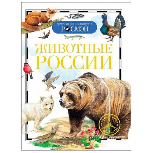 Травина И. В. Детская энциклопедия. Животные России ирина травина животные африки