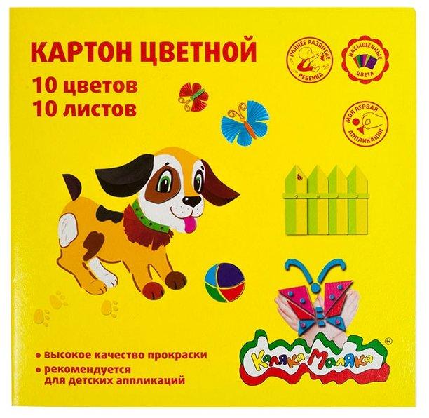 Цветной картон Щенок Каляка-Маляка, 20х20 см, 10 л., 10 цв.