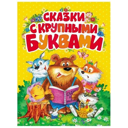 Купить Сказки с крупными буквами, РОСМЭН, Детская художественная литература