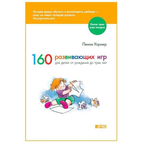 Фото - Уорнер П. После трех уже поздно. 160 развивающих игр для детей от рождения до трех лет большая книга массажа и гимнастики для детей от рождения до трех лет
